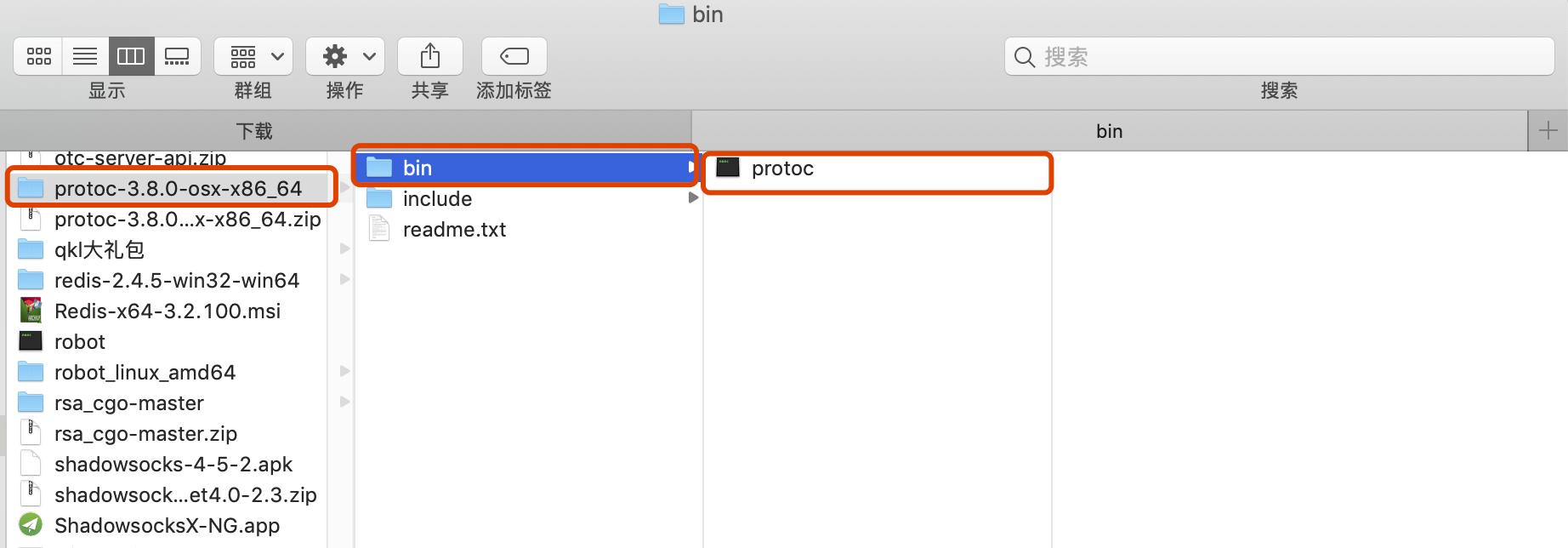 Protoc编译器
